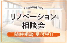 リノベーション相談会