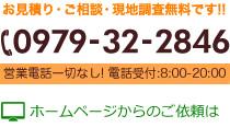 TEL:0979-32-2846