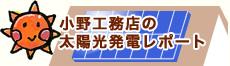 小野工務店の太陽光発電レポート